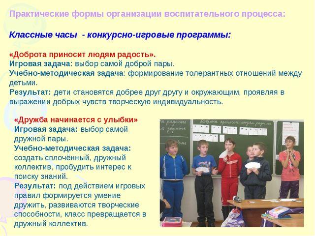 Практические формы организации воспитательного процесса: Классные часы - конк...