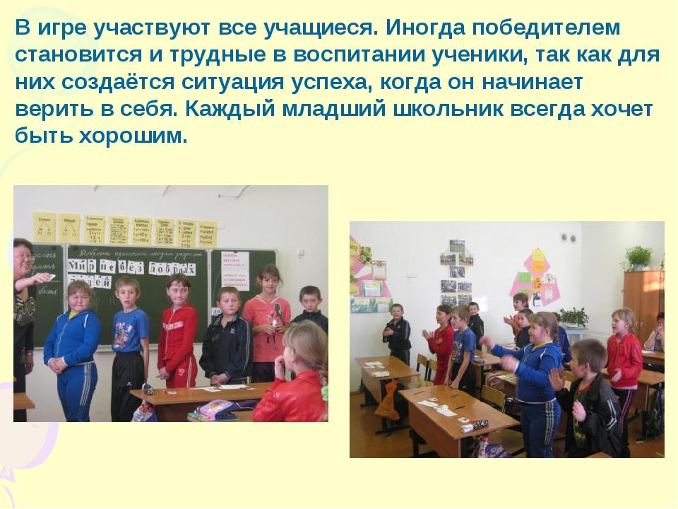 В игре участвуют все учащиеся. Иногда победителем становится и трудные в восп...