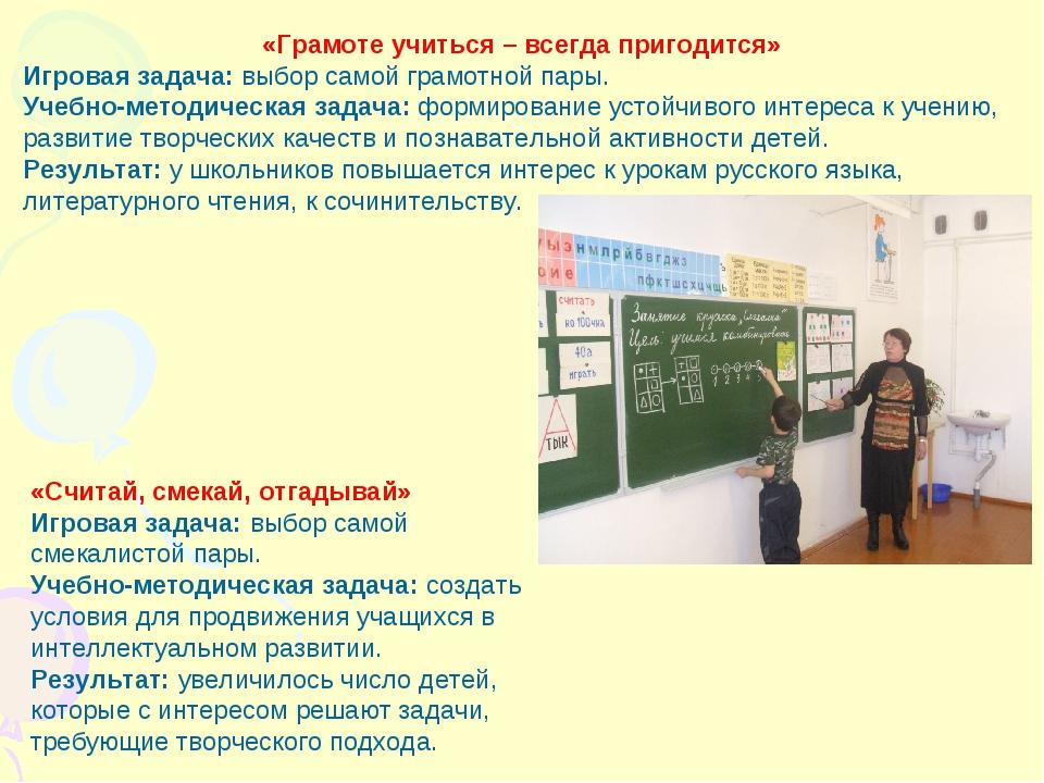 «Грамоте учиться – всегда пригодится» Игровая задача: выбор самой грамотной п...