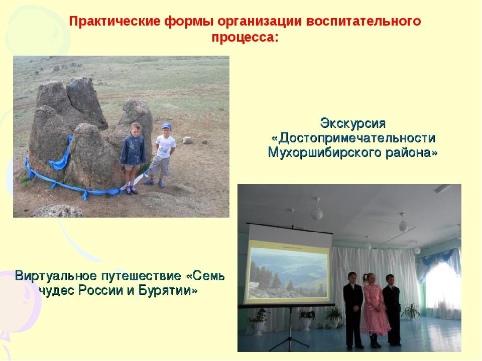 Экскурсия «Достопримечательности Мухоршибирского района» Практические формы о...