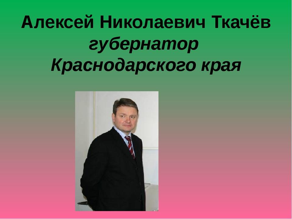Алексей Николаевич Ткачёв губернатор Краснодарского края