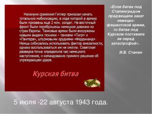 «Если битва под Сталинградом предвещала закат немецко-фашистской армии, то би