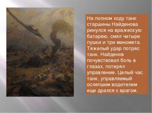 На полном ходу танк старшины Найденова ринулся на вражескую батарею, смял чет