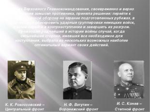 Ставка Верховного Главнокомандования, своевременно и верно определив замысел