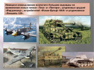 Немецкое командование возлагало большие надежды на применение новых танков «Т