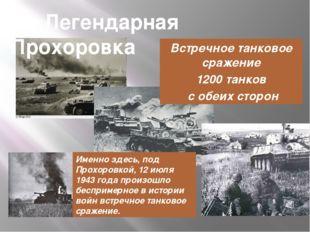 Легендарная Прохоровка Встречное танковое сражение 1200 танков с обеих сторо
