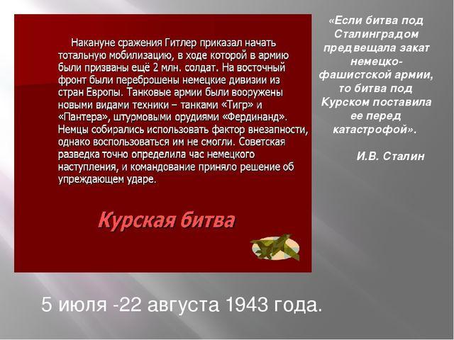 «Если битва под Сталинградом предвещала закат немецко-фашистской армии, то би...
