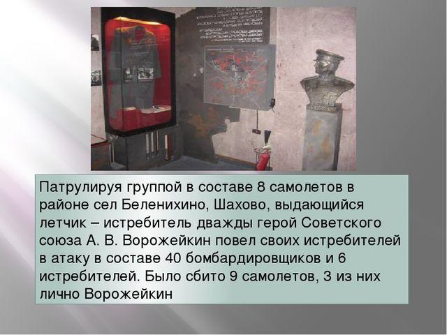 Патрулируя группой в составе 8 самолетов в районе сел Беленихино, Шахово, выд...
