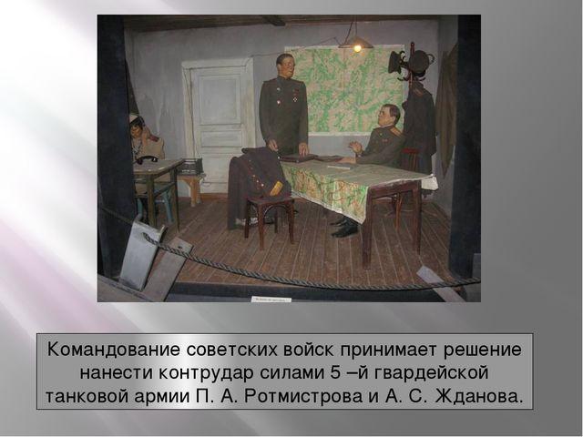 Командование советских войск принимает решение нанести контрудар силами 5 –й...