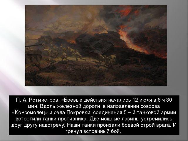 П. А. Ротмистров: «Боевые действия начались 12 июля в 8 ч 30 мин. Вдоль желез...