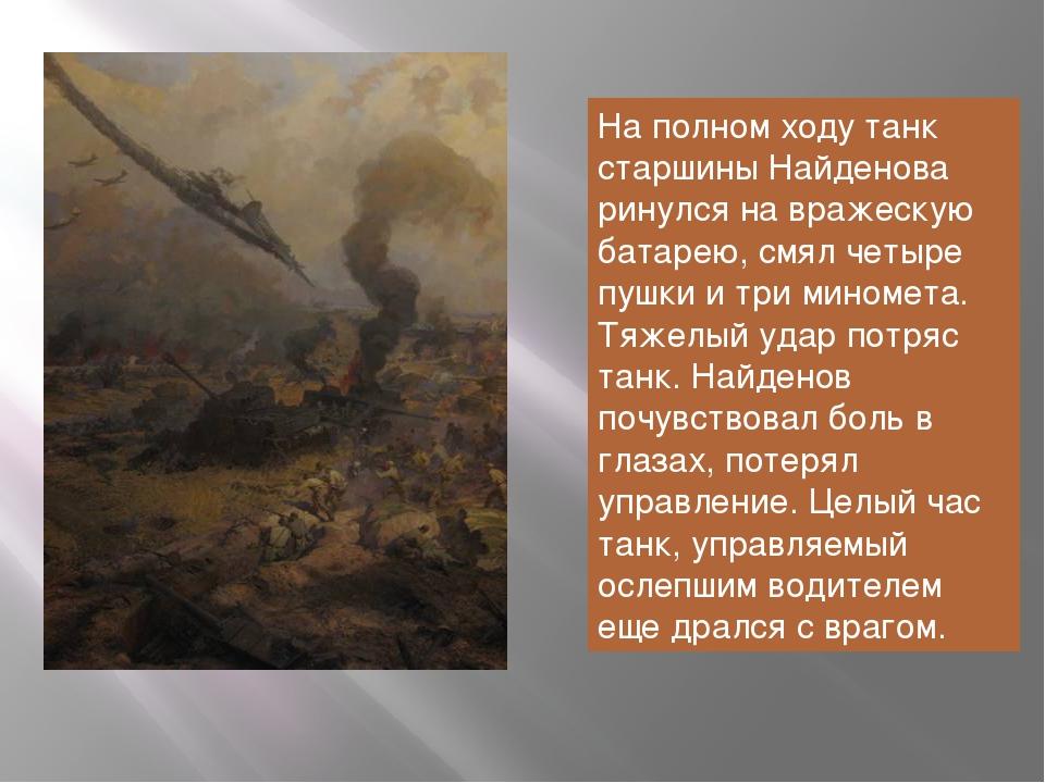 На полном ходу танк старшины Найденова ринулся на вражескую батарею, смял чет...