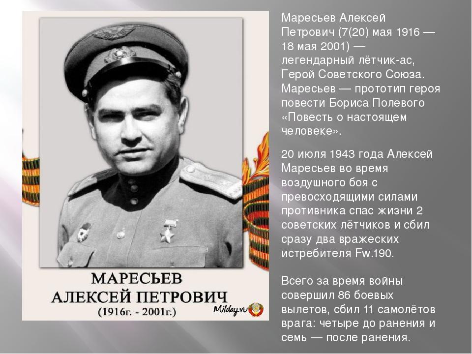 Маресьев Алексей Петрович (7(20) мая 1916 — 18 мая 2001) — легендарный лётчик...