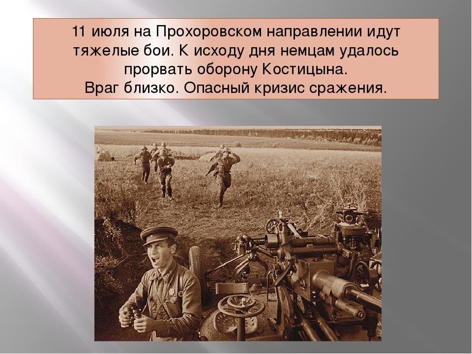 11 июля на Прохоровском направлении идут тяжелые бои. К исходу дня немцам уда...