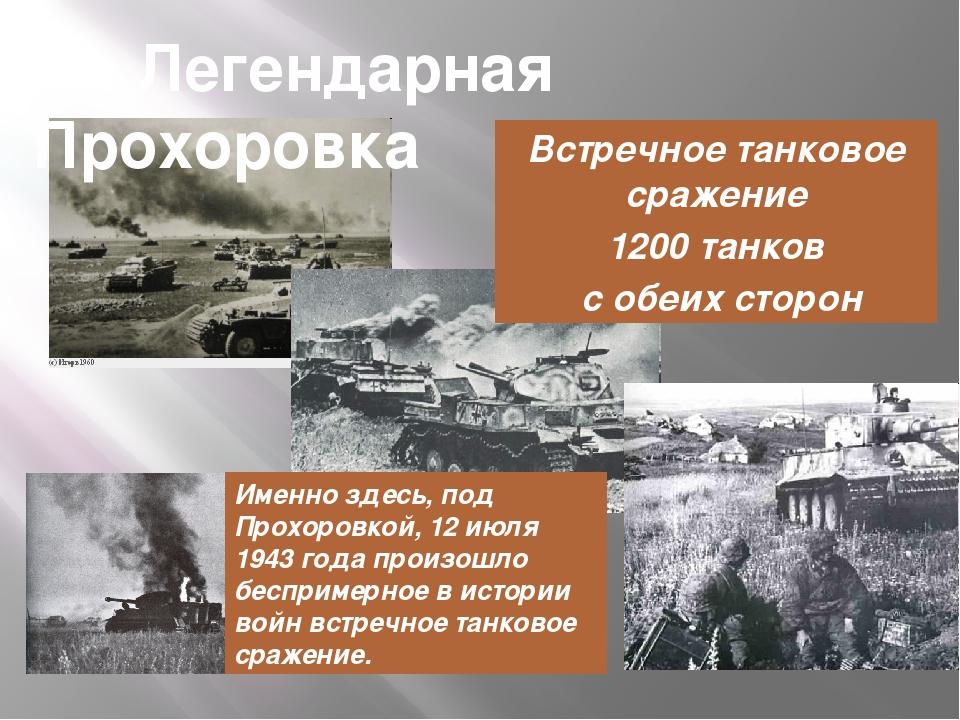 Легендарная Прохоровка Встречное танковое сражение 1200 танков с обеих сторо...