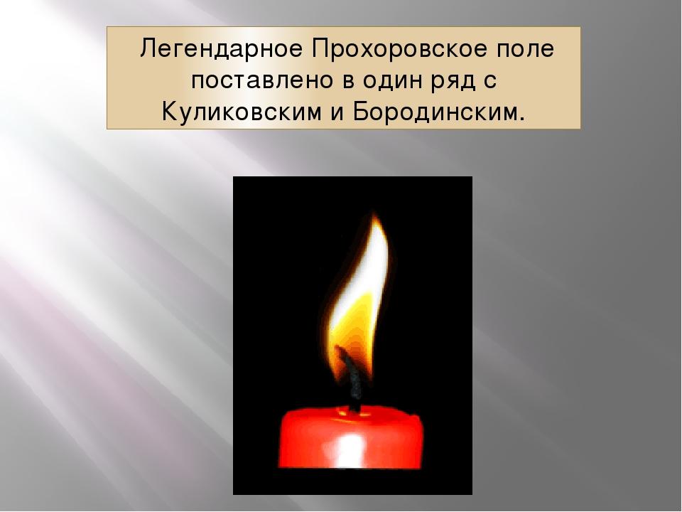 Легендарное Прохоровское поле поставлено в один ряд с Куликовским и Бородинс...