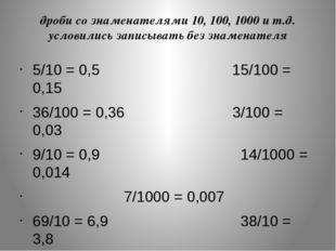дроби со знаменателями 10, 100, 1000 и т.д. условились записывать без знамена