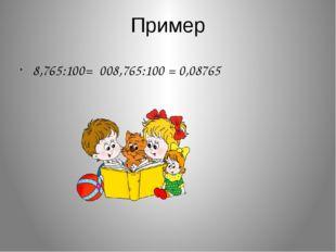 Пример 8,765:100= 008,765:100 = 0,08765