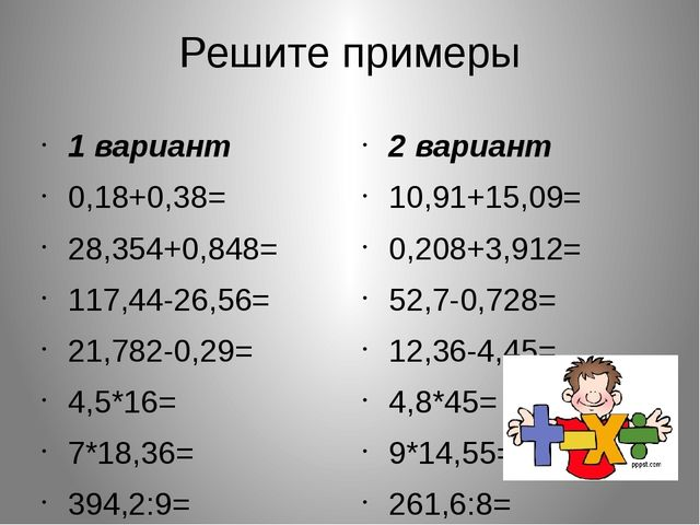 Решите примеры 1 вариант 0,18+0,38= 28,354+0,848= 117,44-26,56= 21,782-0,29=...