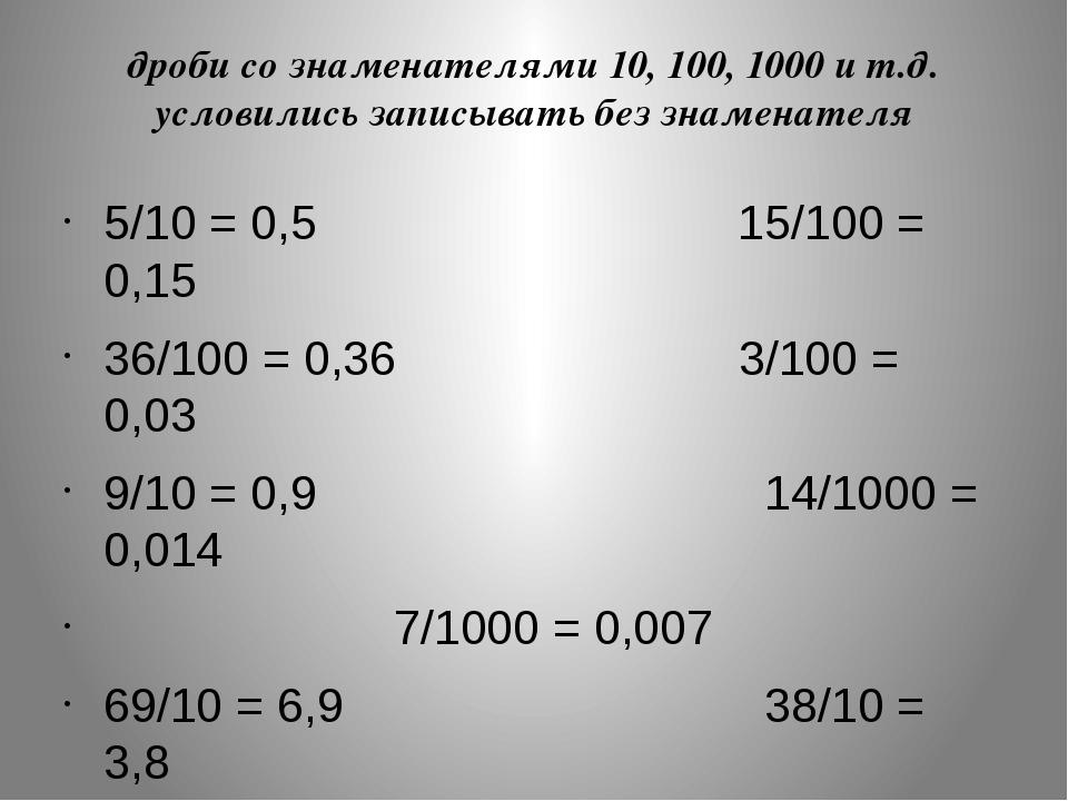 дроби со знаменателями 10, 100, 1000 и т.д. условились записывать без знамена...