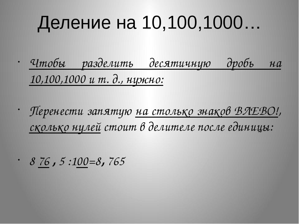 Деление на 10,100,1000… Чтобы разделить десятичную дробь на 10,100,1000 и т....