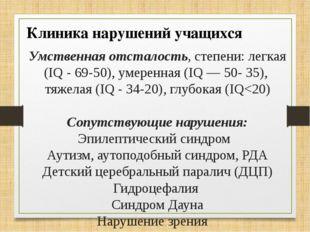 Умственная отсталость, степени: легкая (IQ - 69-50), умеренная (IQ — 50- 35)