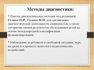 * Пакеты диагностических методик под редакцией Семаго Н.Я., Семаго М.М. для о