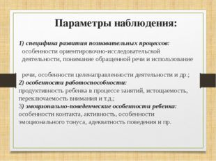 1) специфика развития познавательных процессов: особенности ориентировочно-и