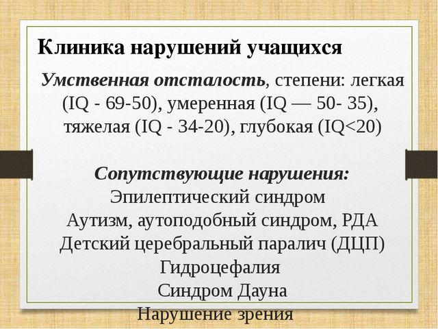 Умственная отсталость, степени: легкая (IQ - 69-50), умеренная (IQ — 50- 35)...