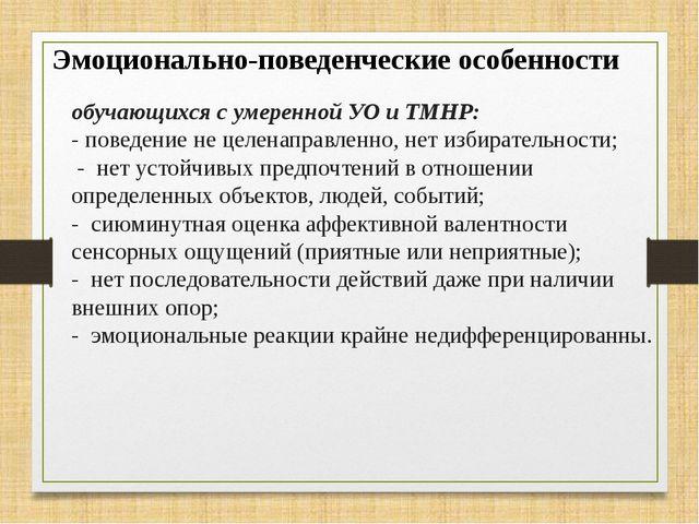 обучающихся с умеренной УО и ТМНР: - поведение не целенаправленно, нет избира...