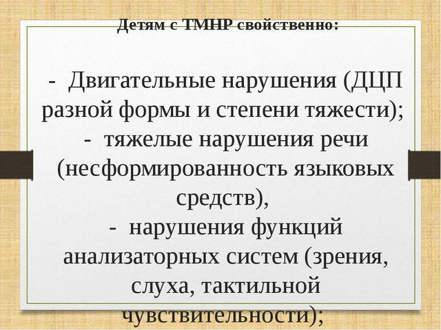 Детям с ТМНР свойственно: - Двигательные нарушения (ДЦП разной формы и степен...