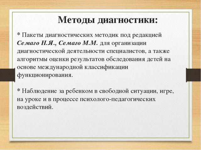 * Пакеты диагностических методик под редакцией Семаго Н.Я., Семаго М.М. для о...