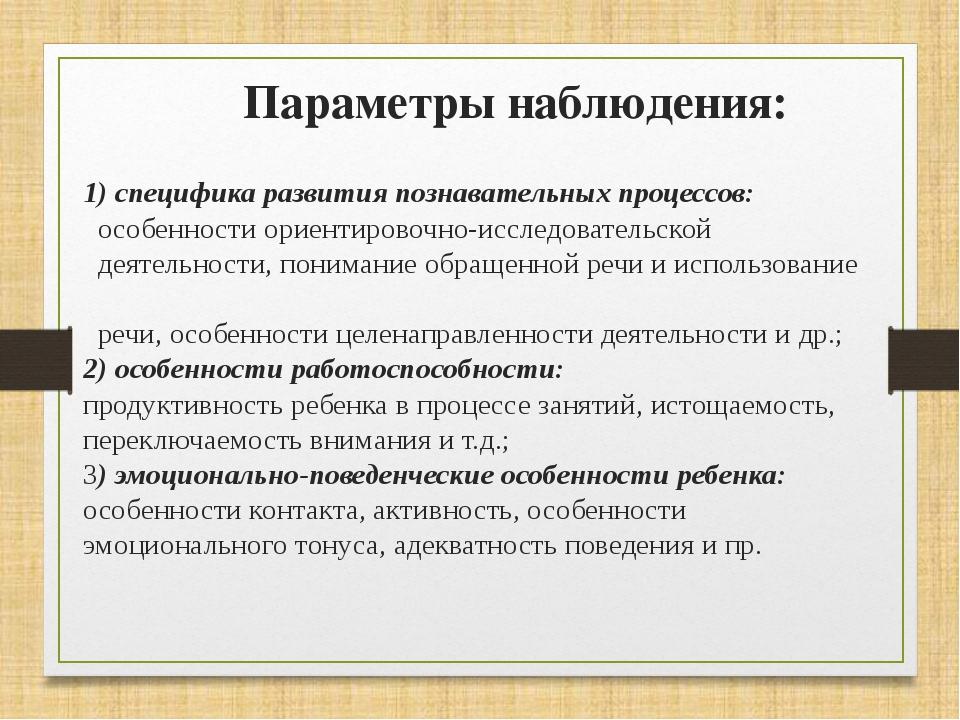 1) специфика развития познавательных процессов: особенности ориентировочно-и...