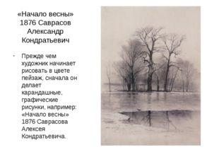 «Начало весны» 1876 Саврасов Александр Кондратьевич Прежде чем художник начин