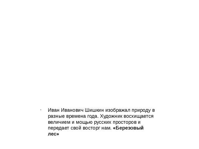 Иван Иванович Шишкин изображал природу в разные времена года. Художник восхищ...