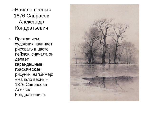 «Начало весны» 1876 Саврасов Александр Кондратьевич Прежде чем художник начин...