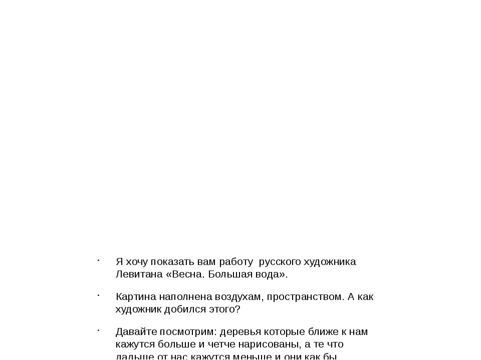Я хочу показать вам работу русского художника Левитана «Весна. Большая вода»...
