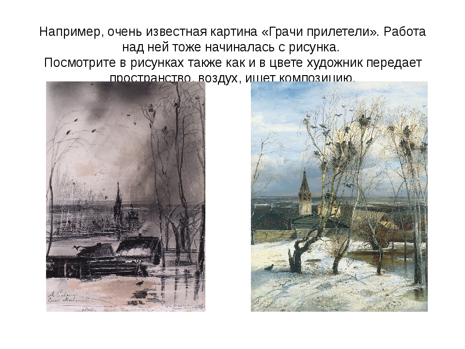 Например, очень известная картина «Грачи прилетели». Работа над ней тоже начи...