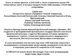 Всего за линию фронта, в 1941-1945 гг. было отправлено свыше 200 оперативных