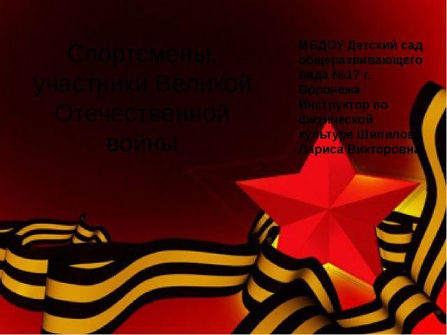 Спортсмены, участники Великой Отечественной войны МБДОУ Детский сад общеразв...