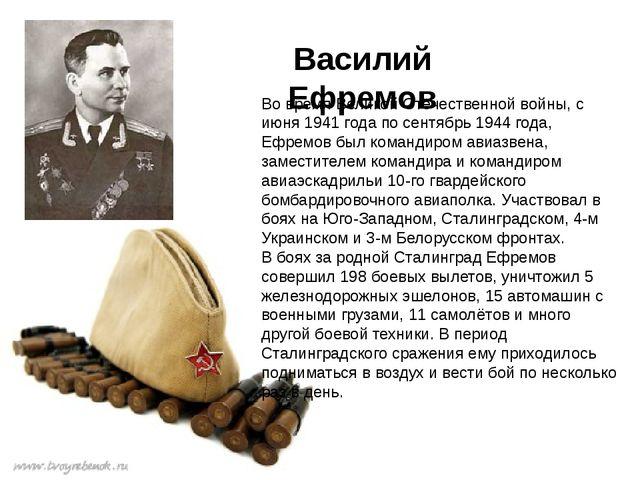 Василий Ефремов Во время Великой Отечественной войны, с июня 1941 года по се...