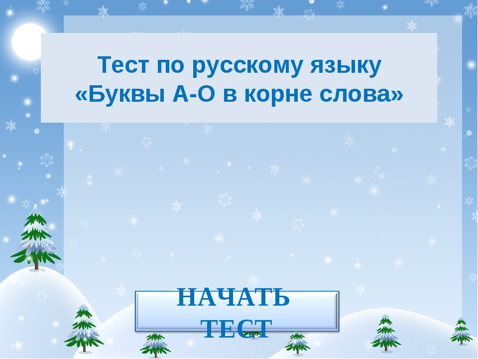 Тест по русскому языку «Буквы А-О в корне слова»