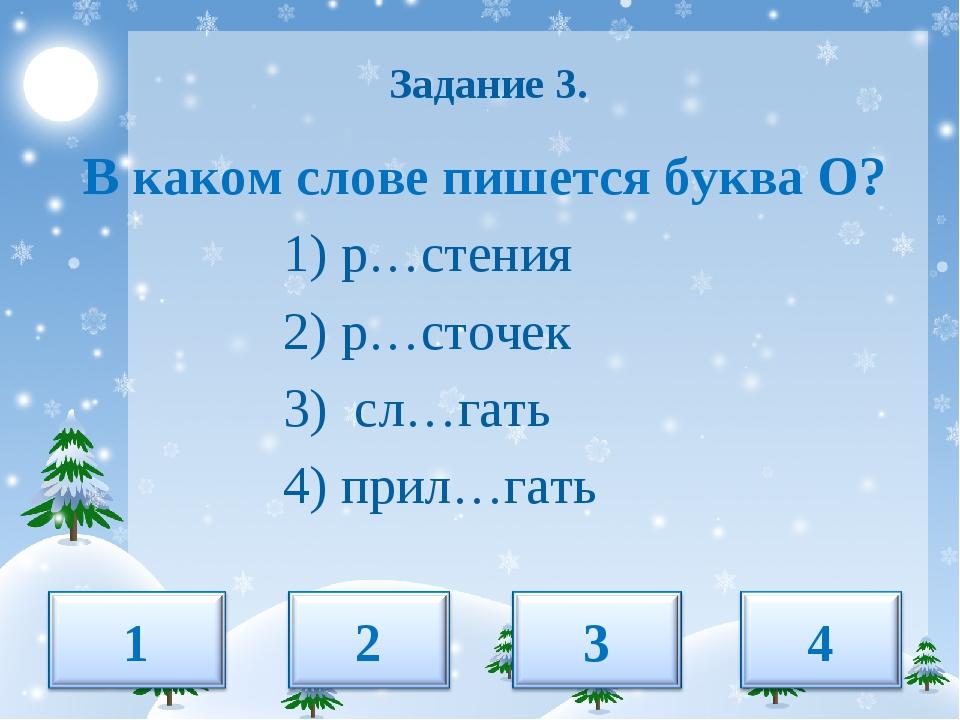 Задание 3. В каком слове пишется буква О? 1) р…стения 2) р…сточек 3) сл…гать...