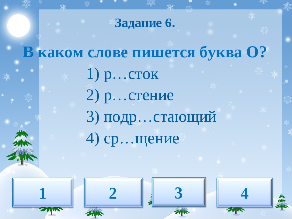 Задание 6. В каком слове пишется буква О? 1) р…сток 2) р…стение 3) подр…стаю...