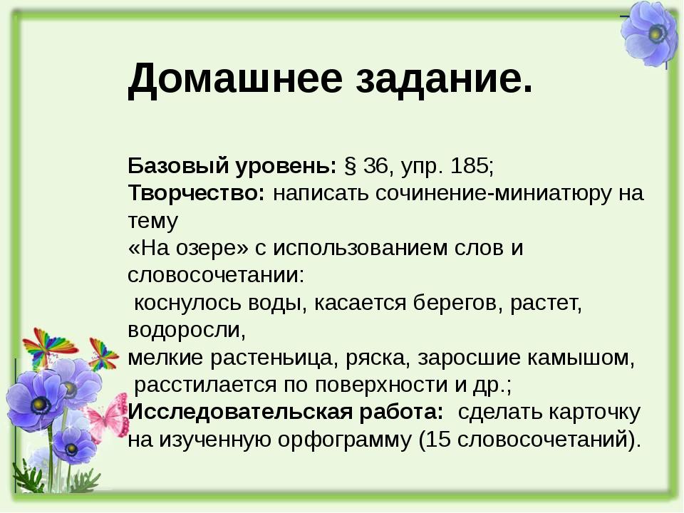 Домашнее задание. Базовый уровень: § 36, упр. 185; Творчество: написать сочин...