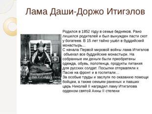 Лама Даши-Доржо Итигэлов Родился в 1852 году в семье бедняков. Рано лишился р