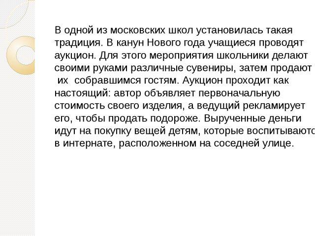 В одной из московских школ установилась такая традиция. В канун Нового года у...