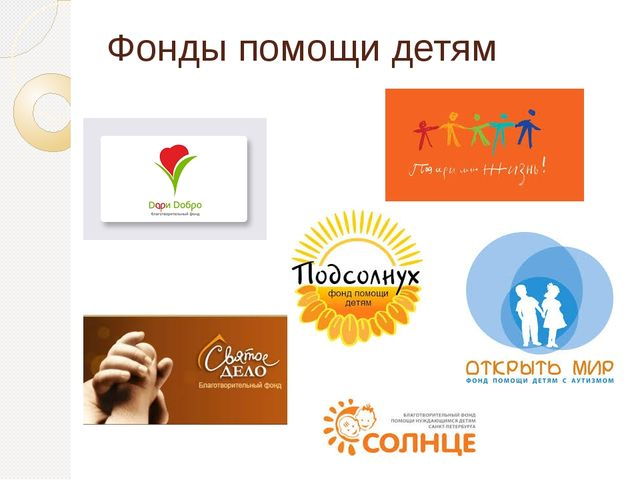 Фонды помощи детям