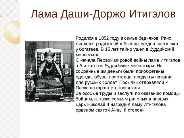 Лама Даши-Доржо Итигэлов Родился в 1852 году в семье бедняков. Рано лишился р...
