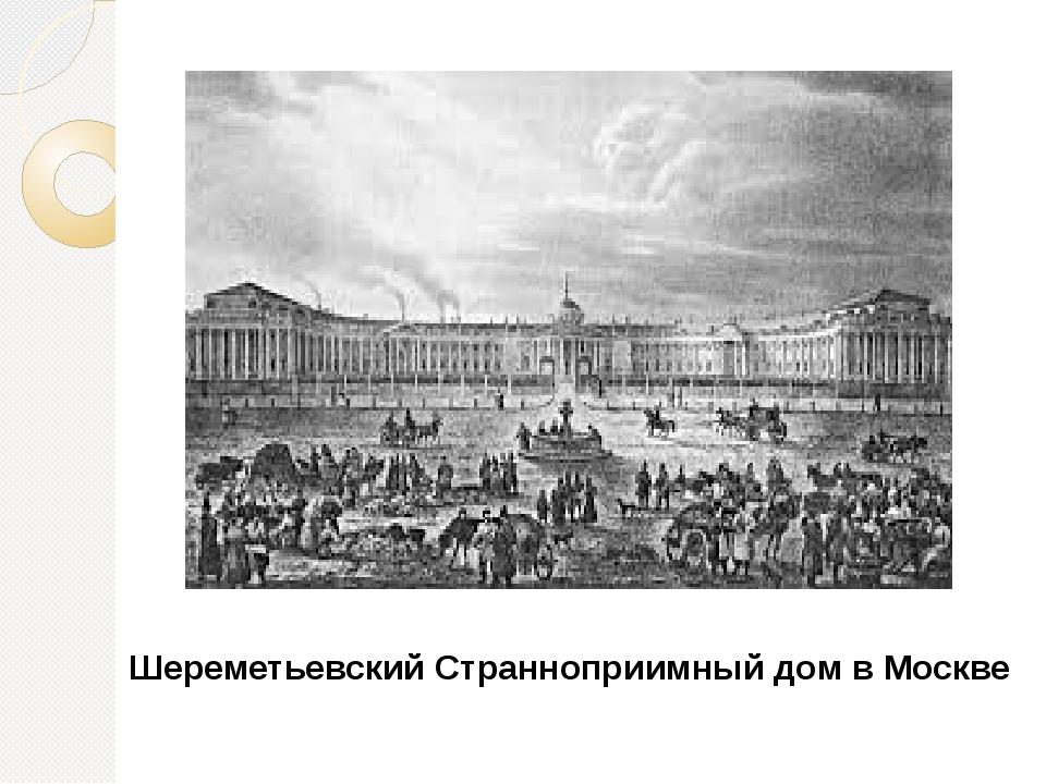 Шереметьевский Странноприимный дом в Москве