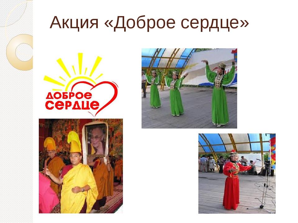 Акция «Доброе сердце»